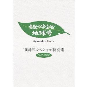 素敵な宇宙船地球号 10周年スペシャル特別選 DVD-BOX 【DVD】