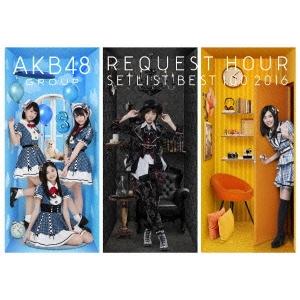 日本に 【送料無料 2016】AKB48/AKB48グループリクエストアワーセットリストベスト100 2016【DVD】【DVD】, 川里町:ca0f5a9b --- townsendtennesseecabins.com