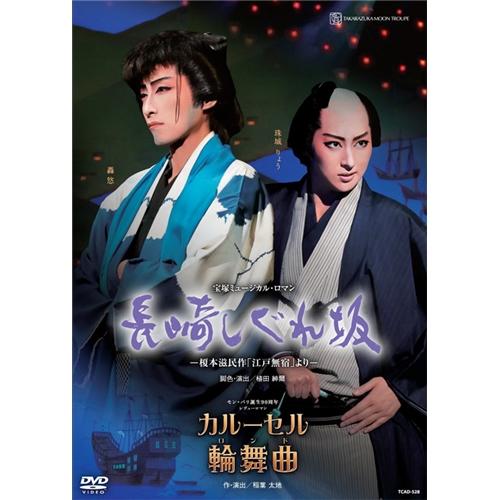月組博多座公演 長崎しぐれ坂/カルーセル輪舞曲 【DVD】