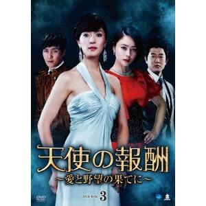 天使の報酬 ~愛と野望の果てに~ DVD-BOX3 【DVD】