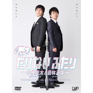 もっとたりないふたり-山里亮太と若林正恭- 【DVD】