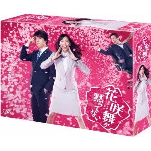 【送料無料】花咲舞が黙ってない DVD-BOX 【DVD】
