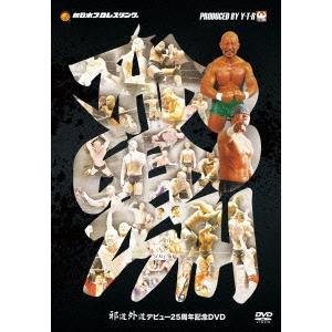 矢野通プロデュース 邪道・外道デビュー25周年記念DVD 【DVD】