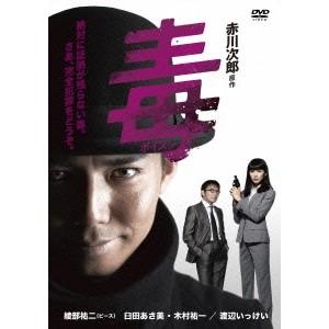 【送料無料】毒 ポイズン DVD-BOX 【DVD】