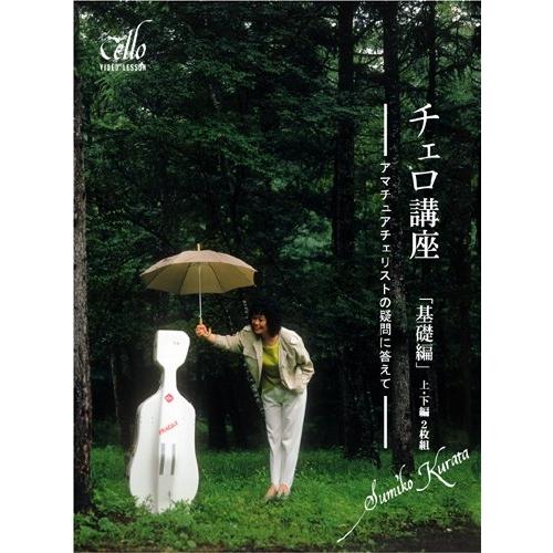 【送料無料】チェロ講座 【DVD】