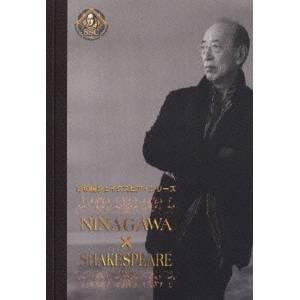 【送料無料】NINAGAWA×SHAKESPEARE II DVD-BOX 【DVD】
