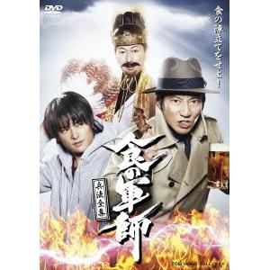 【送料無料】食の軍師 兵法全集 【DVD】