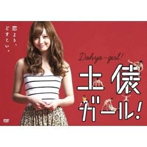 土俵ガール! 【DVD】