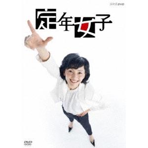 定年女子 DVD BOX 【DVD】