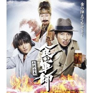 食の軍師 兵法全集 【Blu-ray】