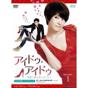 【送料無料】アイドゥ・アイドゥ~素敵な靴は恋のはじまり DVD-BOX1 【DVD】