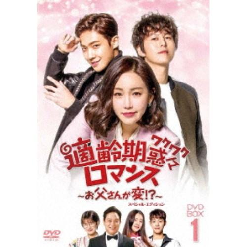 【送料無料】適齢期惑々ロマンス~お父さんが変!?~DVD-BOX1 【DVD】