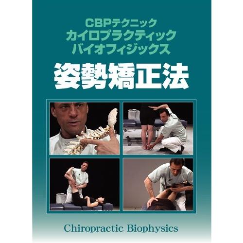 【送料無料】グラント・レイドD.C. CBPテクニック 【DVD】