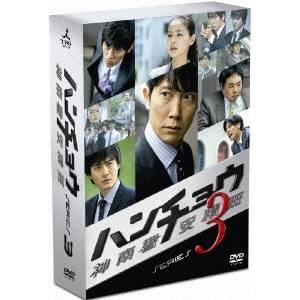【送料無料】ハンチョウ~神南署安積班~ シリーズ3 DVD-BOX 【DVD】