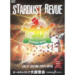 スターダスト・レビュー/STARDUST REVUE オールキャストで大謝恩会~5時間程度、まったりと~おみやげ付きLIVE at SAITAMA SUPER ARENA 【DVD】