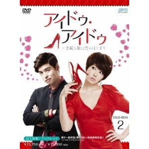 【送料無料】アイドゥ・アイドゥ~素敵な靴は恋のはじまり DVD-BOX2 【DVD】
