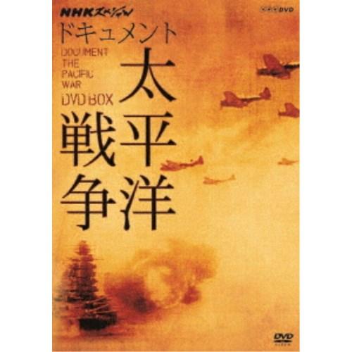 NHKスペシャル ドキュメント太平洋戦争 DVD BOX 【DVD】