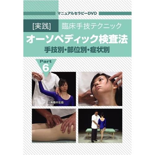 山根 悟 D.C. オーソペディック検査法 実践 臨床手技テクニック 【DVD】