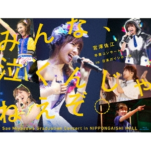 【送料無料】SKE48/みんな、泣くんじゃねえぞ。宮澤佐江卒業コンサートin 日本ガイシホール 【Blu-ray】