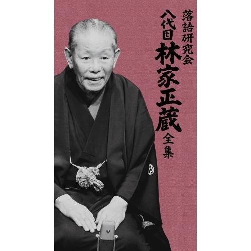 【送料無料】落語研究会 八代目林家正蔵全集 【DVD】