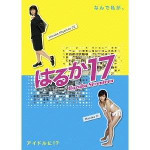 【送料無料】はるか17 DVD-BOX 【DVD】