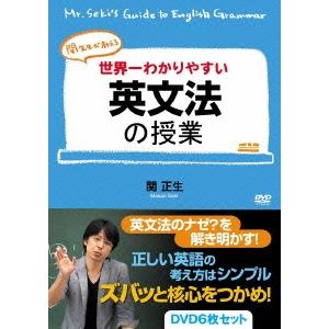 【送料無料】関先生が教える 世界一わかりやすい英文法の授業 【DVD】