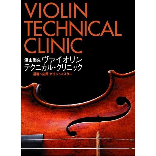 深山尚久 ヴァイオリン テクニカル・クリニック 【DVD】
