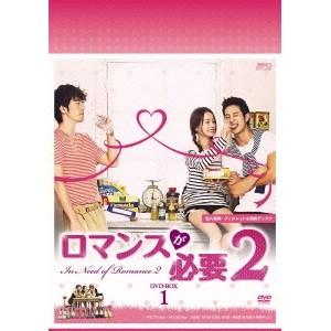 ロマンスが必要2 激安通販ショッピング 激安卸販売新品 DVD-BOX1 DVD