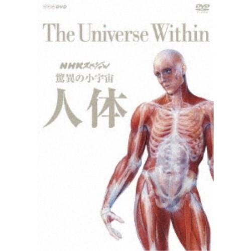 NHKスペシャル 驚異の小宇宙 人体 DVD-BOX 【DVD】
