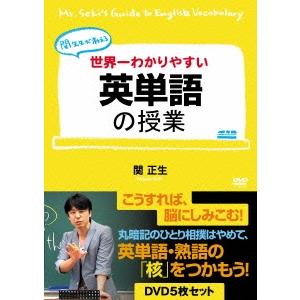 【送料無料】関先生が教える 世界一わかりやすい英単語の授業 【DVD】