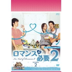 【送料無料】ロマンスが必要2 DVD-BOX2 【DVD】