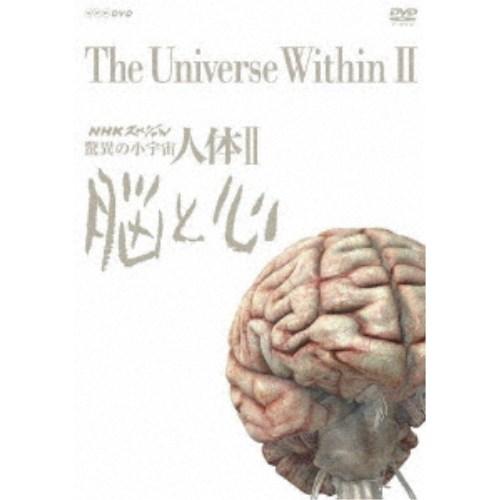 NHKスペシャル 驚異の小宇宙 人体II 脳と心 DVD-BOX 【DVD】