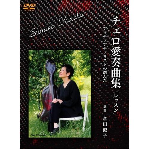 倉田澄子 チエロ 愛奏曲集 【DVD】