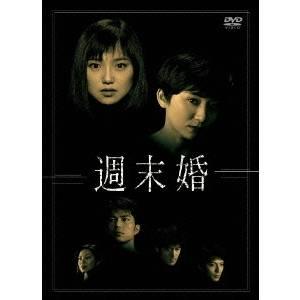 【送料無料】週末婚 DVD-BOX 【DVD】