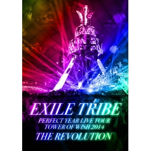 EXILE TRIBE PERFECT YEAR LIVE TOUR TOWER OF WISH 2014 THE REVOLUTION《初回生産限定超豪華版》 (初回限定) 【DVD】