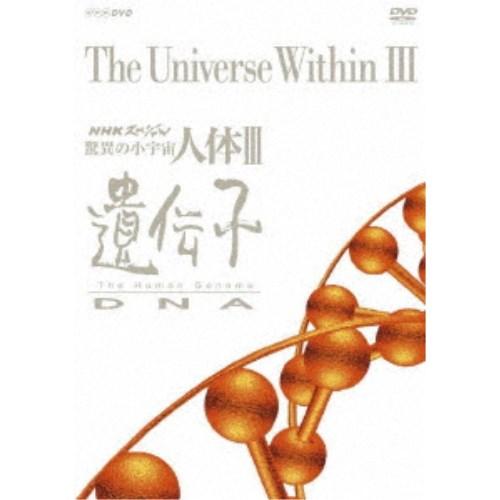 NHKスペシャル 驚異の小宇宙 人体III 遺伝子DNA DVD-BOX 【DVD】