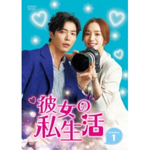 彼女の私生活 DVD-BOX 1 【DVD】