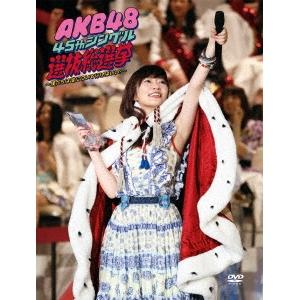 見事な 【送料無料】AKB48/AKB48 45thシングル 選抜総選挙~僕たちは誰について行けばいい?~【DVD 45thシングル】, E.S.P.:9860598b --- townsendtennesseecabins.com