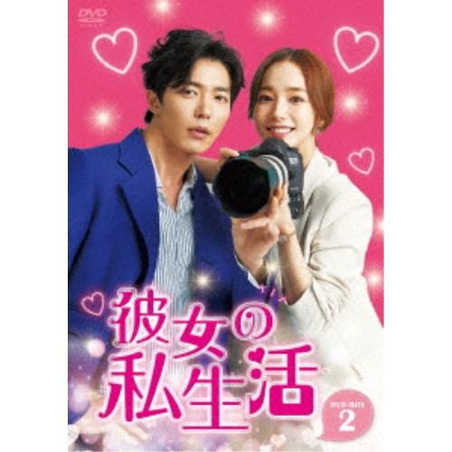 彼女の私生活 DVD-BOX 2 【DVD】