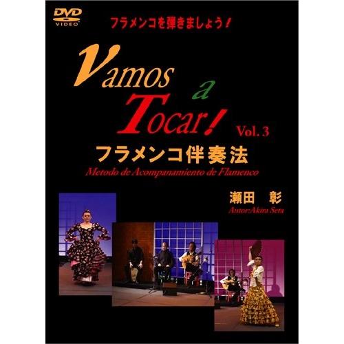 瀬田 彰 フラメンコを弾きましょう! フラメンコ伴奏法 Vol3 【DVD】