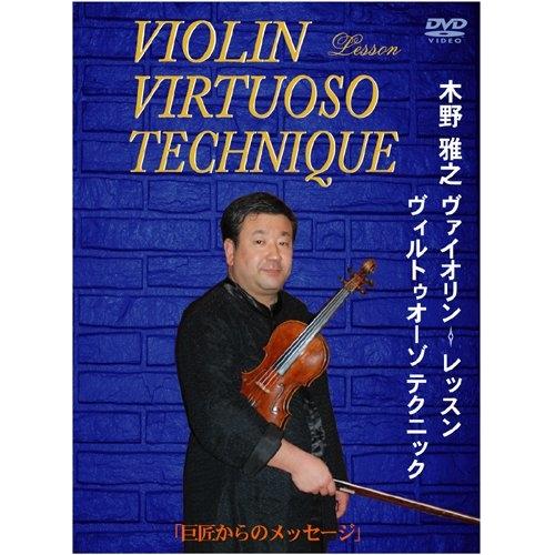 木野雅之 ヴァイオリン レッスン ヴィルトゥオーゾ テクニック 【DVD】