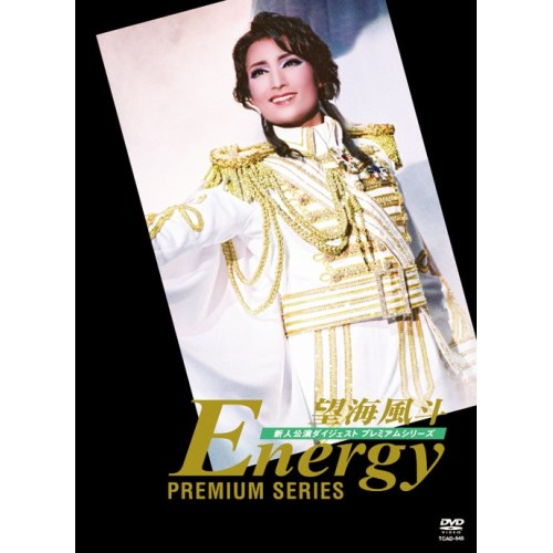 【送料無料】望海風斗 「Energy PREMIUM SERIES」 【DVD】