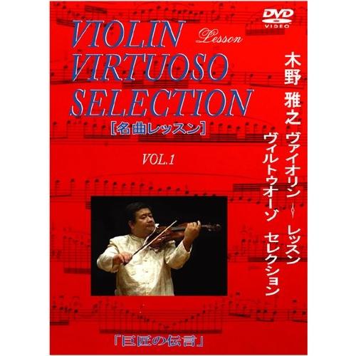 木野雅之 ヴァイオリン レッスン ヴィルトゥオーゾ セレクションVol1 【DVD】