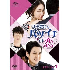 【送料無料】ずる賢いバツイチの恋 DVD SET1 【DVD】