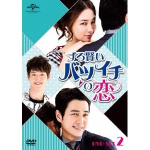 ずる賢いバツイチの恋 DVD SET2 【DVD】