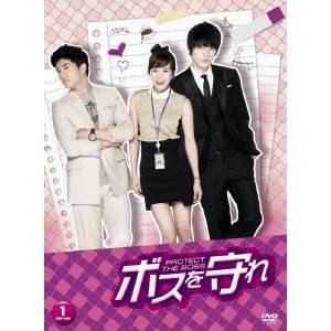 【送料無料】ボスを守れ DVD-BOXI 【DVD】