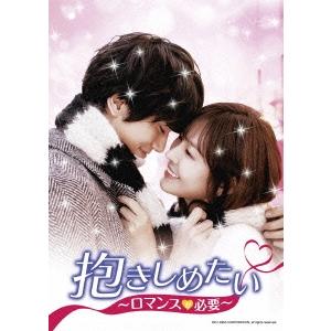 抱きしめたい~ロマンスが必要~ DVD-SET1 【DVD】