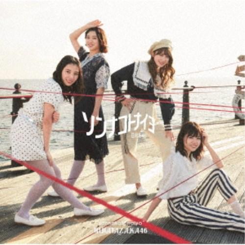 日向坂46/ソンナコトナイヨ《TYPE-B》 【CD+Blu-ray】