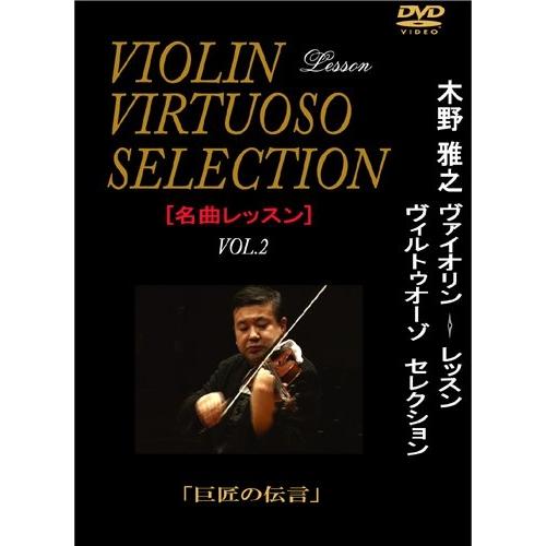 木野雅之 ヴァイオリン レッスン ヴィルトゥオーゾ セレクションVol2 【DVD】