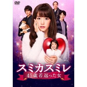 【送料無料】スミカスミレ 45歳若返った女 DVD-BOX 【DVD】